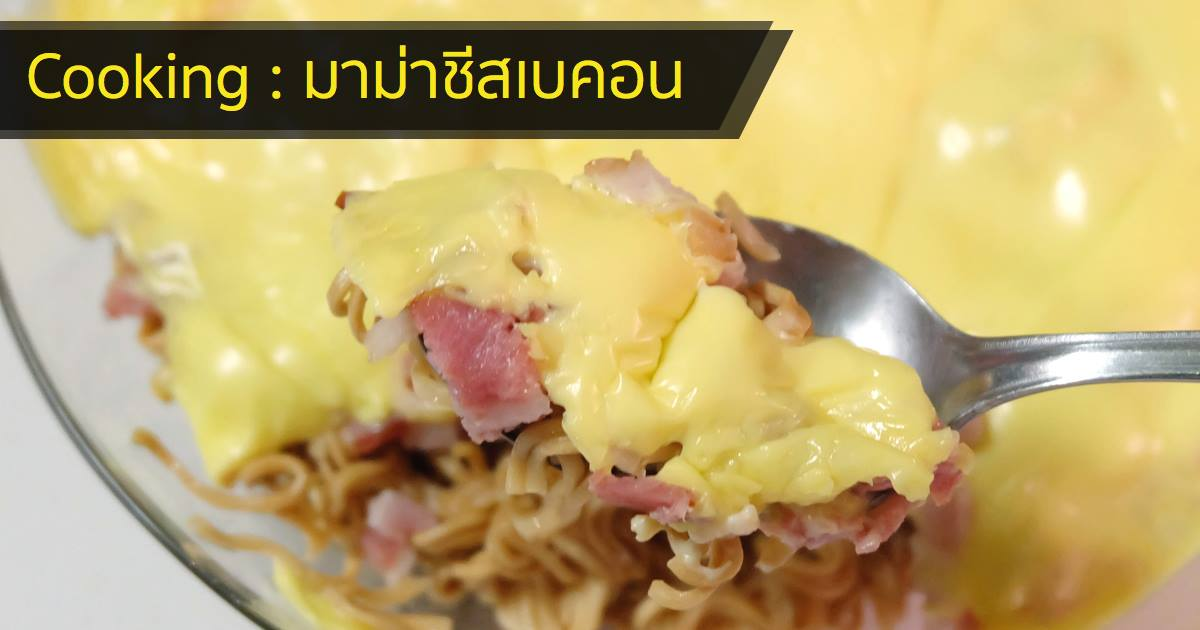 cooking-mama-bacon-cheese-1