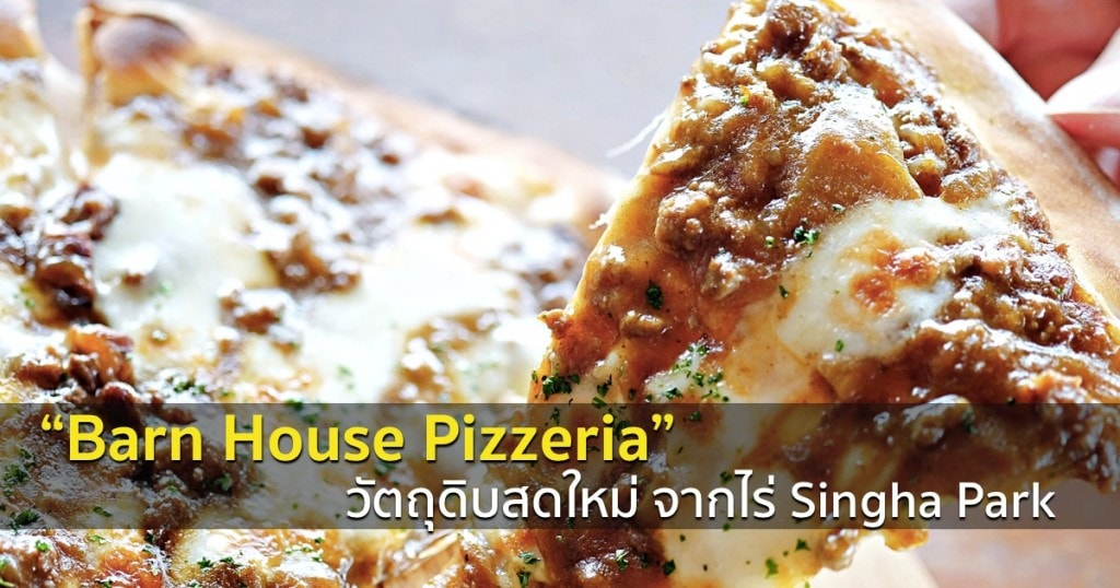 barn-house-pizzeria-featured
