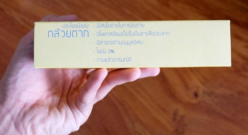 mini-review-premium-sun-dried-banana-5