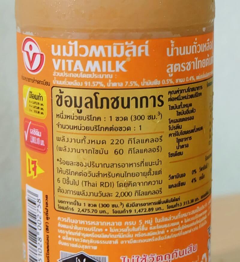 mini-review-vitamilk-thai-tea-7