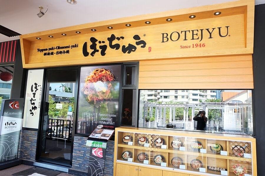 review-Botejyu-okonomiyaki-24
