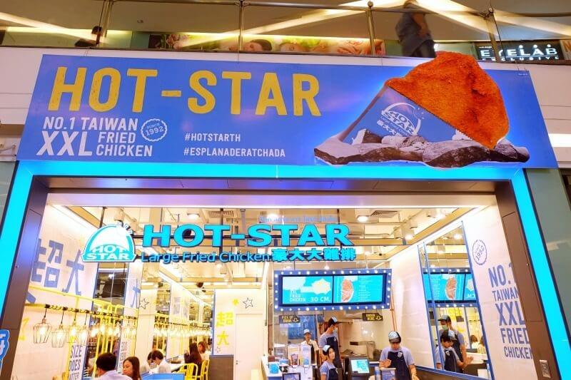 review-hot-star-esplanade-ratchadapisek-24