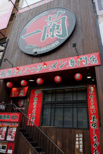 review-ichiran-ramen-osaka-japan-1