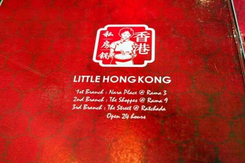 review-little-hong kong-the-street-ratchada-8
