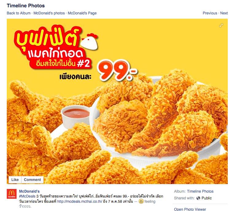 review-mcd-fried-chicken-buffet-99-bath-21