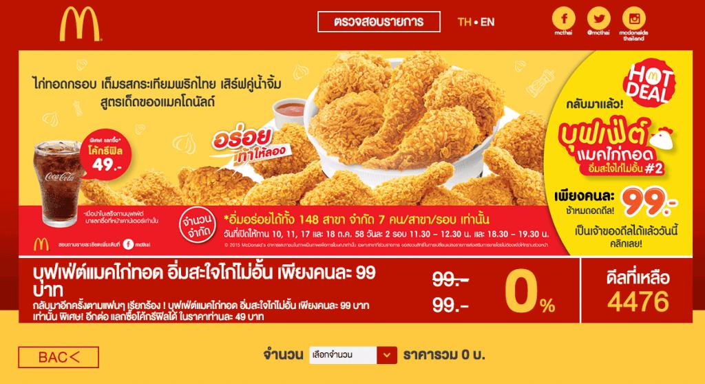 review-mcd-fried-chicken-buffet-99-bath-22