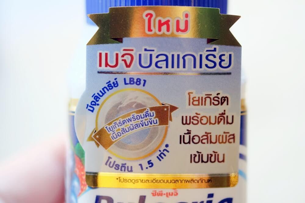 review-meji-bulgaria-yoghurt-28