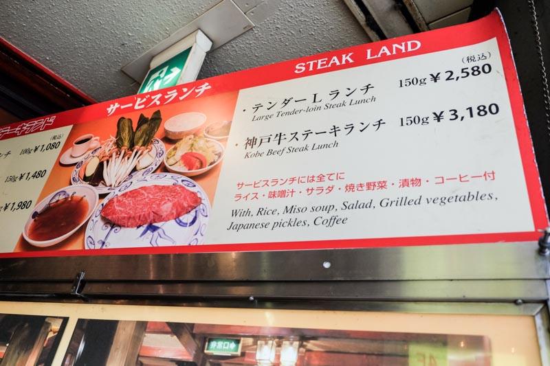 review-steak-land-kobe-japan-13