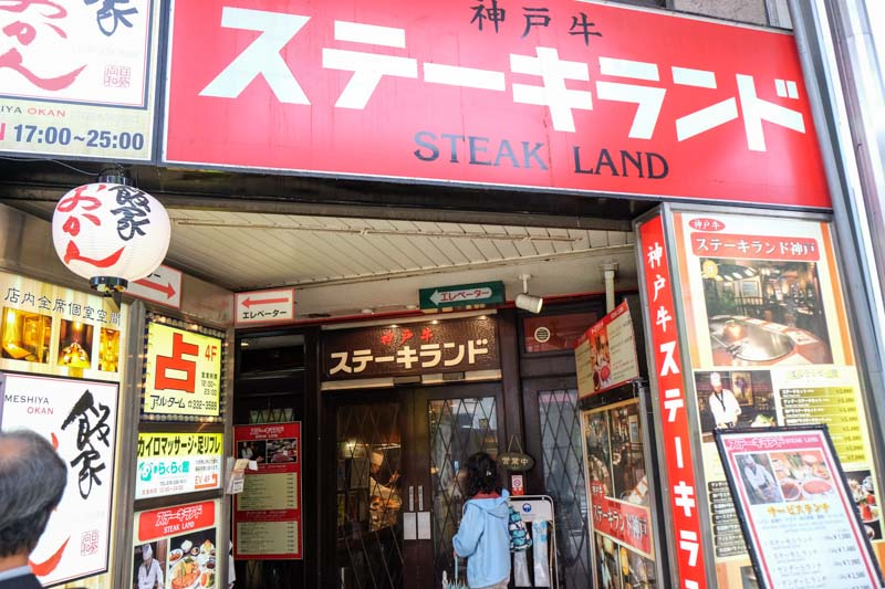 review-steak-land-kobe-japan-14