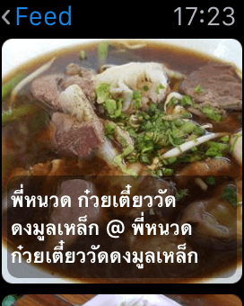 review-wongnai-for-apple-watch-42