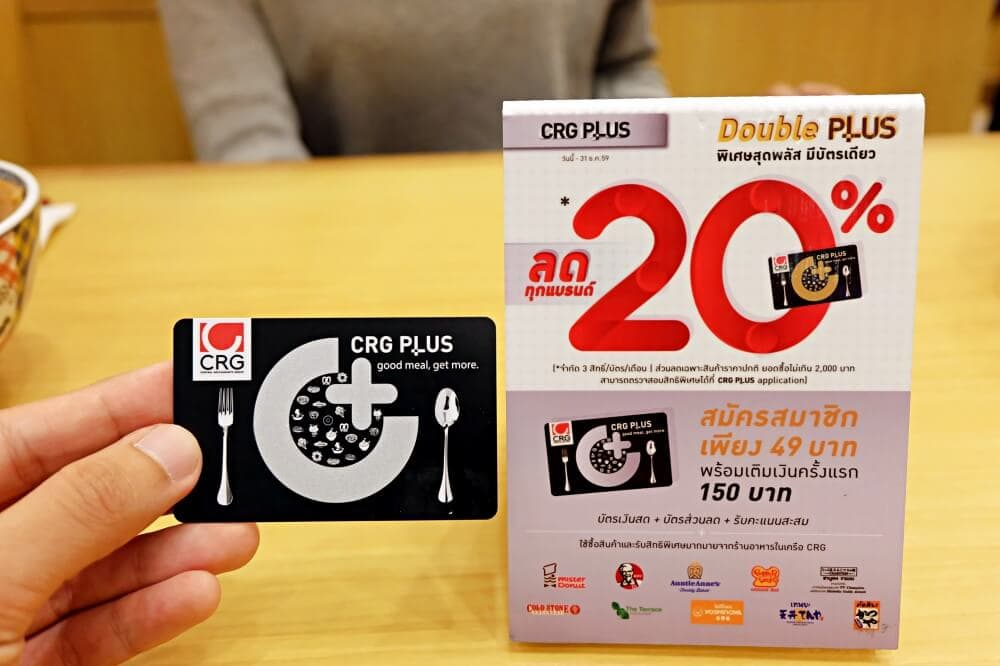 review-yoshinoya-crg-plus-card-promotion-6
