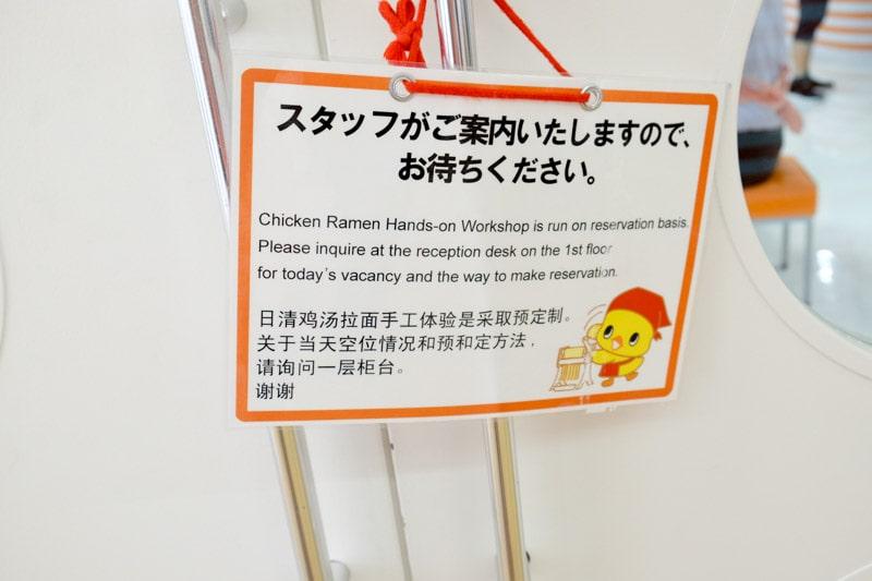 the-instant-ramen-museum-38