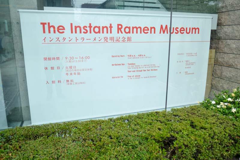 the-instant-ramen-museum-5